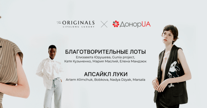 Поделись кровью: украинские дизайнеры вместе с ДонорUA создали благотворительный проект #SHARITY