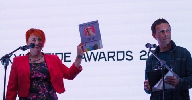 Известны победители первой премии KyivPride Awards 2021