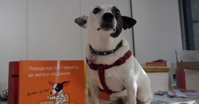 Вийшла з друку перша книга порад від пса Гермеса про свідоме виховання людини