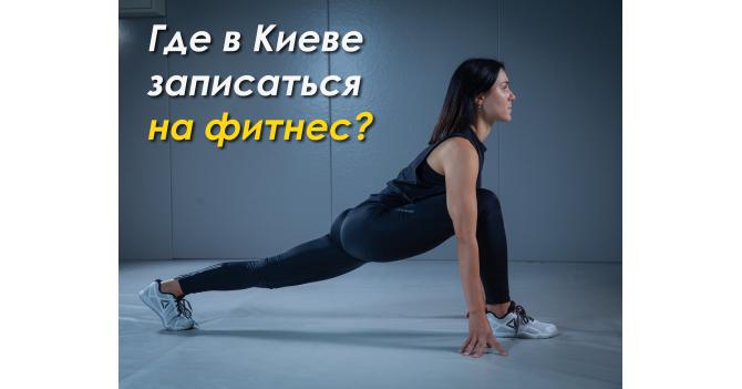Где в Киеве записаться на фитнес?