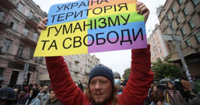 Марш равенства в Киеве: Страна для всех. Законы для жизни. Государство для безопасности
