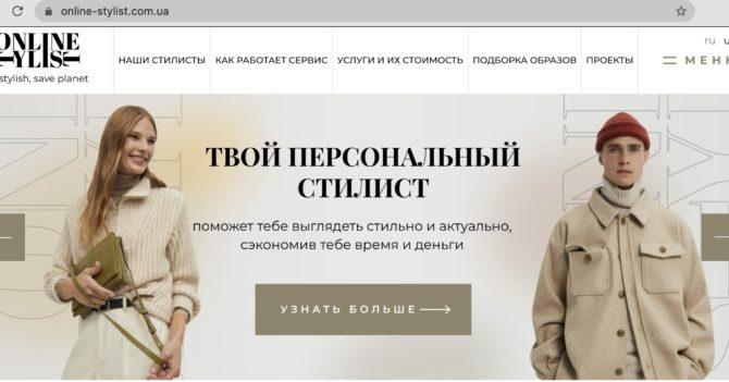В Украине в тестовом режиме заработал первый онлайн-сервис по предоставлению услуг от стилистов