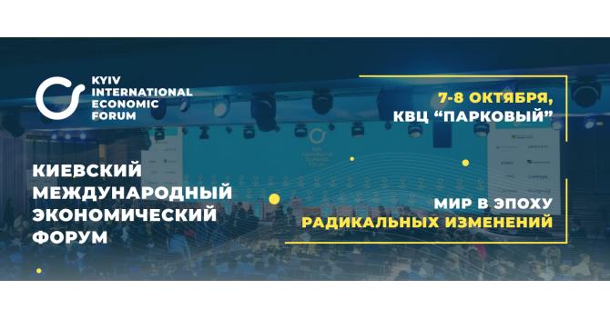 VII Киевский международный экономический форум пройдет 7-8 октября в столице Украины